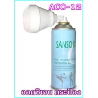 142 ACC-11 Sanso kung
