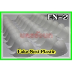 103 FN-2 Fake Nest Plastic