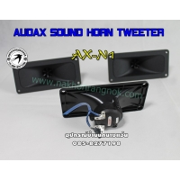 566-ลำโพง Audax AX-N1 Sound Horn Tweeter
