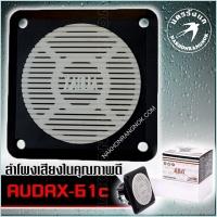 714-AUDAX AX-61-c อินโดนีเซีย ลำโพงเสียงใน