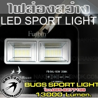 672-BUG SPORT LIGHT 13000 Lm.