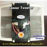 402-Conner Swallow Tweeter SB-120