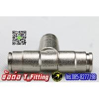 648-T-Fitting (3 หุน)