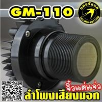 670-ลำโพง GM-110