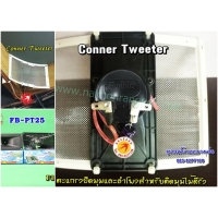 403-Conner Tweeter Fujibin  FB-PT25