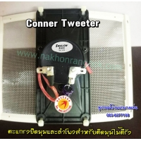 407-Conner Swallow Tweeter SB-120M