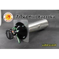 503-MINI BAZOOKA WITH HORN TWEETER