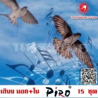 728 เสียงนกนางแอ่น  PIRO ใหม่ล่า สุด มี15 ชุด