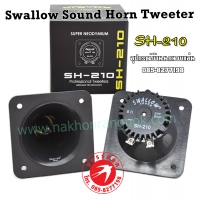 381-ลำโพงใน Swallow Sound Horn Tweeter SH-210