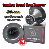 382-ลำโพงใน Swallow Sound Horn Tweeter SH-220