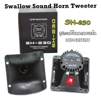 383-ลำโพงใน Swallow Sound Horn Tweeter SH-230