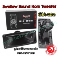 384-ลำโพงใน Swallow Sound Horn Tweeter SH-260