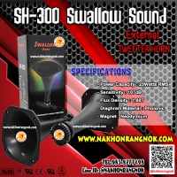 385-ลำโพงนอก Swallow Sound Horn Speaker SH-300