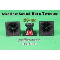 527-ลำโพง Swallow Sound Motorola SP-85