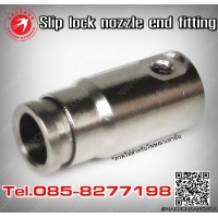 653-Slip lock End Fitting (3 หุน)