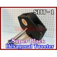 045-02-SUPER BLACK HEXAGON BY นครรังนก 0858277198