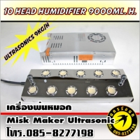 702 - Ultrasonic 10 Head (9000ml/h)