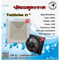 """599-พัดลมระบายอากาศ 12 นิ้ว Ventilation12"""""""