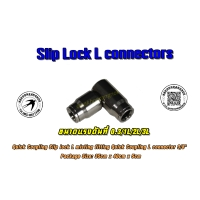 575-L-Connector 3-8