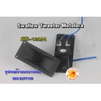 408-ลำโพง Swallow Tweeter Motolora sb-120M
